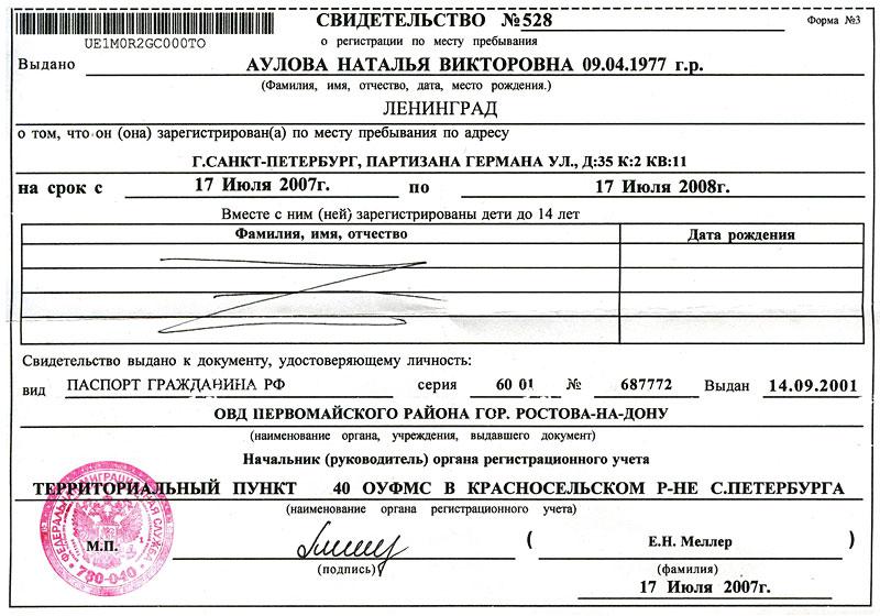 Формы документов прописка