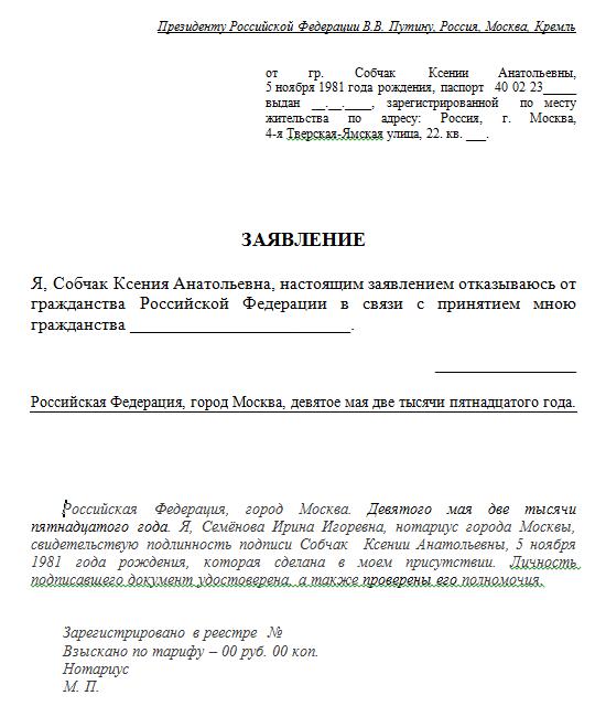 Проверка готовности гражданства официально